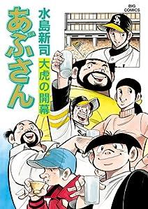 あぶさん (102) (ビッグコミックス)