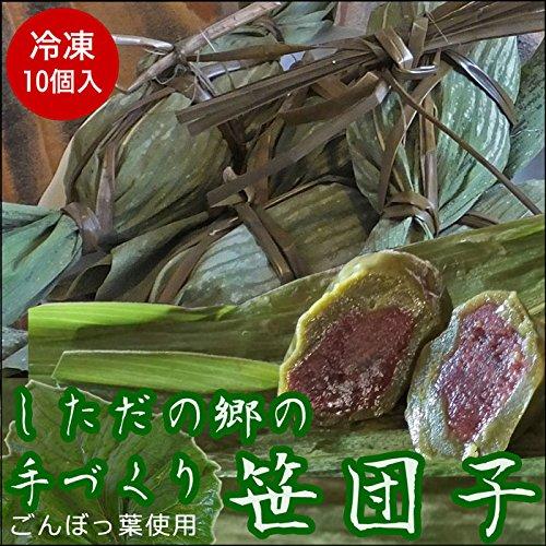 新潟 笹だんご ふるさとの味 手作り「しただの郷の 笹団子」 冷凍(ごんぼっぱ使用)新潟のお土産の定番和菓子 草団子 (こしあん10個)