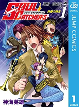 [神海英雄]のSOUL CATCHER(S) 1 (ジャンプコミックスDIGITAL)