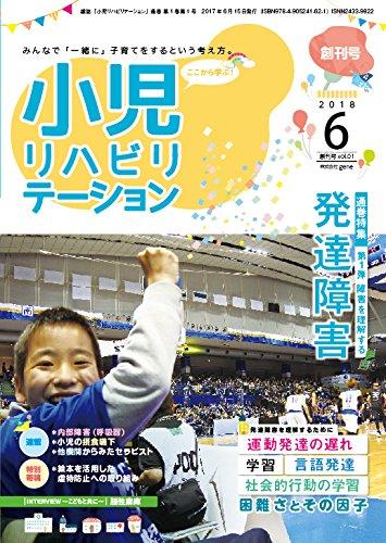 特集:発達障害 「小児リハビリテーション」創刊号(2018.06.15配本)