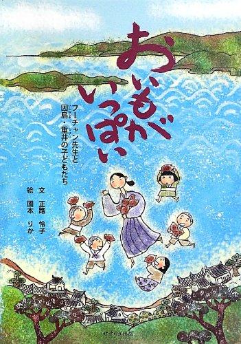 おいもがいっぱい―フーチャン先生と因島・重井の子どもたち