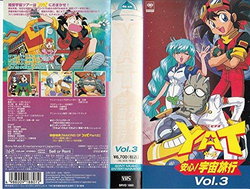 YAT安心!宇宙旅行 Vol.3 [VHS]
