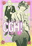 CGH! 3―Cactus go to Heaven! (Feelコミックス)