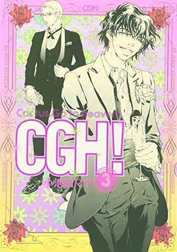 CGH! 3―Cactus go to Heaven! (Feelコミックス)の詳細を見る