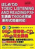 はじめてのTOEIC LISTENING AND READINGテスト生講義で600点突破[新形式問題対応]