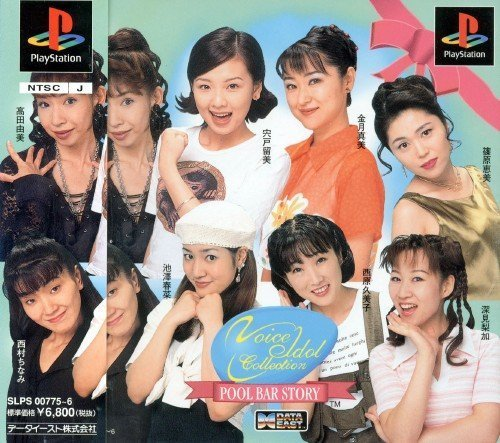 {PS}ボイスアイドルコレクション POOL BAR STORY プールバーストーリー  19970418