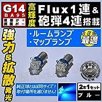 G14/BA9S型 LED FLUX5連 ブルー発光(正極性:底が+、周囲がー)◎ルームランプやマップランプに◎【エムトラ】