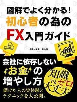 [楽出版]の会社に依存しないお金の増やし方 図解でよく分かる!初心者の為のFX入門ガイド マネーシリーズ (SMART BOOK)