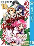 めだかボックス 10 (ジャンプコミックスDIGITAL)