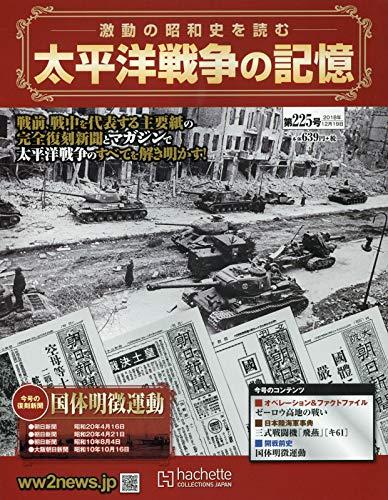 太平洋戦争の記憶(225) 2018年 12/19 号 [雑誌]