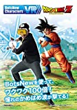 BotsNew  Characters(ボッツニューキャラクターズ) VR DRAGONBALL Z