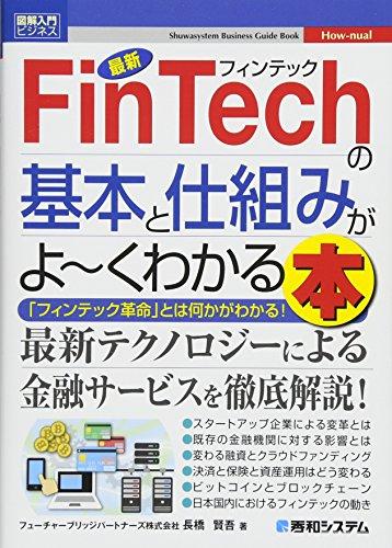 図解入門ビジネス 最新FinTechの基本と仕組みがよ~くわかる本の詳細を見る