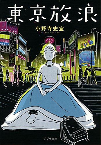 ([お]12-4)東京放浪 (ポプラ文庫)の詳細を見る