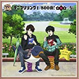 テニプリソング1/800曲!(はっぴゃくぶんのオンリーワン)-梅(Vai)-「参」 画像