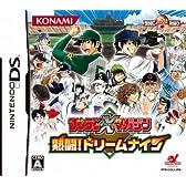 【数量限定・新品】サンデー×マガジン 熱闘!ドリームナイン/任天堂/DS/ゲームソフト