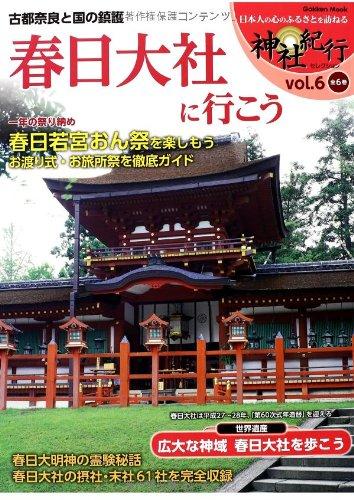 春日大社に行こう (Gakken Mook 神社紀行セレクション vol. 6)