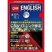 [音声DL付き]CNN ENGLISH EXPRESS 2018年6月号