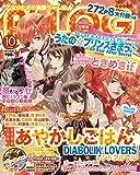 B's-LOG (ビーズログ) 2014年 10月号 [雑誌]