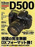 Nikon D500 オーナーズBOOK (Motor Magazine Mook)