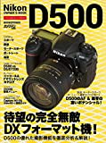 Nikon D500 オーナーズBOOK (Motor Magazine Mook) 画像