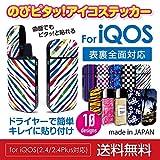 のびピタッ!アイコステッカー iQOS シール スキンシール 模様 パターン かわいい おしゃれ ステッカー 保護シール IQOS iqos ヒートスティック タバコ 本体 電子タバコ アイコス アイコスシール (ネイルボトル)