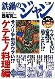 鉄鍋のジャン サソリや虫がウマい!? ゲテモノ料理編 (MFR(MFコミックス廉価版シリーズ))