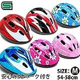 子供用・幼児用 キッズヘルメット Mサイズ(54〜58cm) 軽量 自転車用