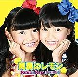 STARLIGHT/星をさがして/真夏のレモン(TYPE-B)