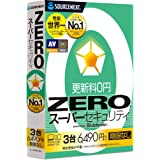 ZERO スーパーセキュリティ(最新)|3台版|Win/Mac/Android対応