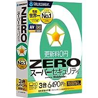 ZERO スーパーセキュリティ(最新) 3台版 Win/Mac/Android対応