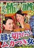 ご近所の怖い噂 73 (ほんとうに怖い童話 2012年11月号増刊) [雑誌]
