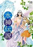 水神伝説 ベストコレクション (MBコミックス)