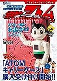 コミュニケーション・ロボット 週刊 鉄腕アトムを作ろう!  2018年 54号 5月29日号【雑誌】