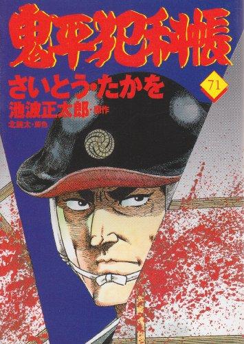 コミック 鬼平犯科帳 (71) (文春時代コミックス)