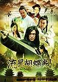 流星胡蝶剣 DVD-BOX 1[DVD]