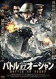 バトル・オブ・オーシャン [DVD]