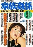 家族姦係 2009年 07月号 [雑誌]