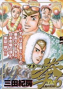 マネーの拳(6) (ビッグコミックス)