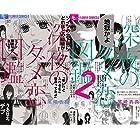 深夜のダメ恋図鑑  コミック 1-2巻セット