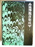 渋沢竜彦集成〈第1〉手帖シリーズ篇 (1970年)