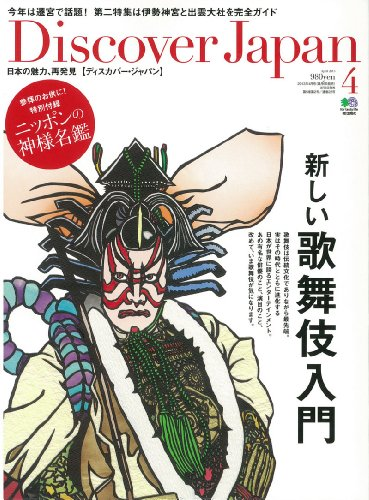 Discover Japan (ディスカバー・ジャパン) 2013年 04月号 [雑誌]の詳細を見る
