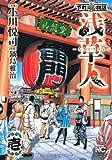浅草人~あさくさびと~ / 鍋島雅治 のシリーズ情報を見る