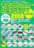 キャンピングカーパーツカタログ 2010 最新キャンピングカーパーツ完全収録/大特集「DIY」徹底ガイ (ヤエスメディアムック 251)
