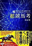回収率至上主義で年間プラスを実現する京大式クリニカルパス 超競馬考 (競馬王馬券攻略本シリーズ)