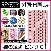 au S007 専用 スキンシート 外面・内面セット 猫の足跡 【 ピンク01 】