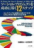 ソーシャル・プロジェクトを成功に導く12ステップ コレクティブな協働なら解決できる! SDGs時代の複雑な社会問題