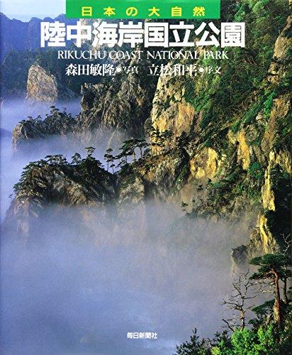 陸中海岸国立公園 (日本の大自然)