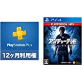 PlayStation Plus 12ヶ月利用権(自動更新あり) + アンチャーテッド 海賊王と最後の秘宝 セット