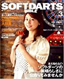 SOFTDARTS BIBLE vol.3 (SAN-EI MOOK) 画像