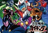大空魔竜ガイキング VOL.4[DVD]